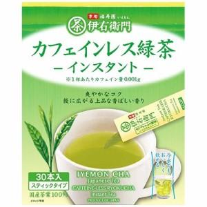 伊右衛門 カフェインレスインスタント緑茶(30本入)[お茶 その他]