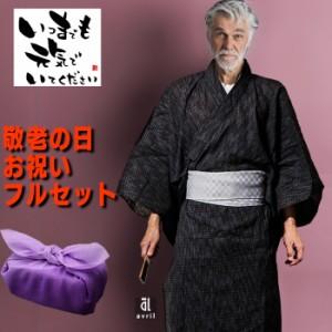 敬老の日 父の日 浴衣 フルセット プレゼント ギフト 大きいサイズ 還暦祝い 古希 喜寿 長寿 送料無料