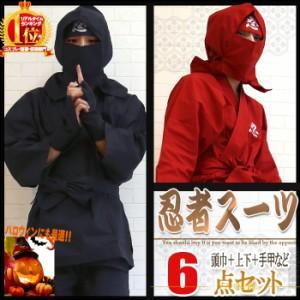 忍者 コスチューム フルセット ハロウィン 装束 コスプレ 大人用 子供用 メンズ レディース