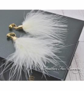 【 メール便 送料無料 】 イヤリング フェザー マラボー ファー 羽 羽根 ふわふわ カラー 揺れる
