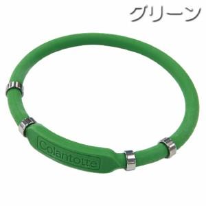 (パケット便送料無料)Colantotte(コラントッテ)アクティブ ワックルリスト リストバンド(M:16.5cm/L:19.5cm)AAWR