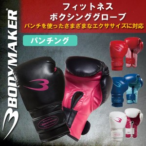 """""""BODYMAKER(ボディメーカー)フィットネスボクシンググローブ(女性用/ボクササイズ/エクササイズ/ボクシング)sl1706"""""""