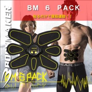 (パケット便送料無料)BODYMAKER(ボディメーカー)BM 6 PACK(EMS/腹筋)