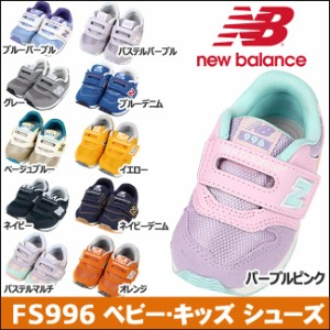 bde4d41bc6d94 ニューバランス new balance ベビー・キッズ用 スニーカー 子供 靴 ベビー・キッズ (男の子