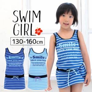 キッズ 水着 女の子 ワンピース 水着 スカート 体型カバー ワンピース水着 女の子 キッズ ジュニア 130/140/150/160cm