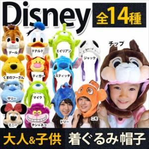 ◆Disney ディズニー 着ぐるみ帽子 仮装 なりきりキャップ コスチューム 衣装  子供・大人(男の子/女の子/大人)フリーサイズ