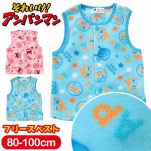 ◆アンパンマン フリースベスト スリーパー ベビー キッズ 着る毛布 子供 秋 冬 男の子 女の子80cm/90cm/95cm/100cm