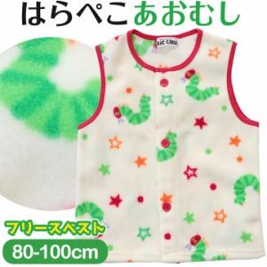 ◆はらぺこあおむし フリースベスト (スリーパー ベビー キッズ 着る毛布 子供 秋  冬 男の子 女の子80cm/90cm/95cm/100cm