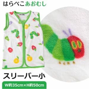 ◆はらぺこあおむし スリーパー小  着る毛布 スリーパー 冬 フリース 冬用 男の子 女の子 ベビー 赤ワンサイズ(W約35cm×H約50cm)