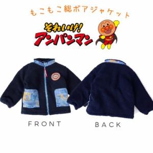 bf026b21d72d9 アンパンマン ボア ジャンパー ベビー 男の子 薄中綿ジャケット アウター 80cm 90cm 95cm. 正面写真
