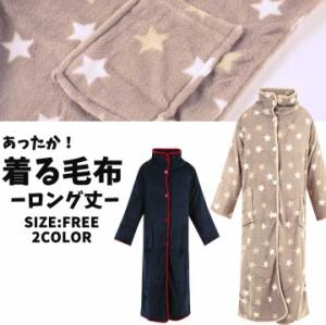 ◆着る毛布 ロング丈 パジャマ 部屋着 男女 ガウン 防寒 ルームウェア ブランケット かわいい おしゃれ メンズ レディース フリーサイズ