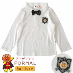 21a2556da41cb アンパンマン フォーマル ポロシャツ 半袖 男の子 子供 ベビー キッズ 80cm 90cm 95cm 100cm