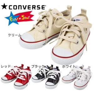 b48150b2e13cf ◇converse(コンバース) キッズ ジュニア ローカットスニーカー子供靴 男の子 女の子 15cm 16cm