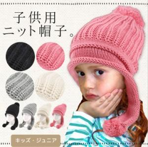 eed0711e8ef55 子供 ニット帽 キッズ ジュニア ボンボン付き ニット帽子 裏ボア キッズ ジュニア ポンポン付き