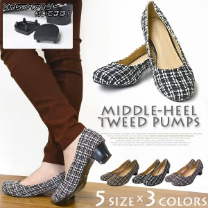 プレーンパンプスツイードチェック素材ラウンドトゥタイプヒール4cmレディース靴 アウトレット ポイント消化 (cna07282) PRD