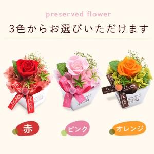 誕生日プレゼント お祝い 送料無料  選べる プリザーブドフラワー 花 スイーツ 和菓子 [A] ●