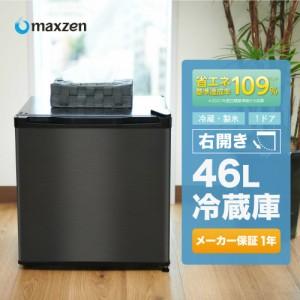 冷蔵庫 小型 1ドア 一人暮らし 46L コンパクト 右開き おしゃれ ミニ サブ冷蔵庫 黒 ブラック 1年保証 maxzen JR046ML01GM【あす着】