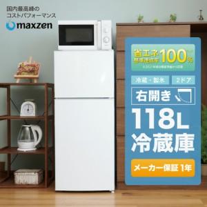 冷蔵庫 小型 2ドア 118L 二人暮らし コンパクト 右開き 単身 白 ホワイト 1年保証 maxzen JR118ML01WH