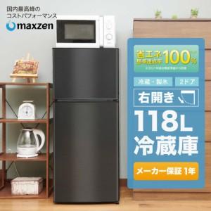 冷蔵庫 小型 2ドア 118L 二人暮らし コンパクト 右開き 単身 おしゃれ 黒 ブラック 1年保証 maxzen JR118ML01GM