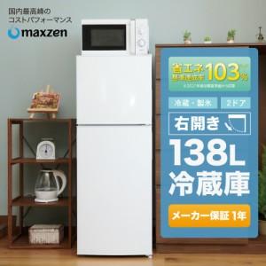 冷蔵庫 小型 2ドア 138L 二人暮らし コンパクト 右開き 単身 おしゃれ 白 ホワイト 1年保証 maxzen JR138ML01WH