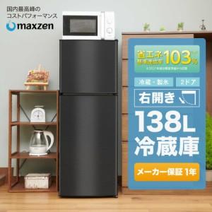 冷蔵庫 小型 2ドア 138L 二人暮らし コンパクト 右開き 単身 おしゃれ 黒 ブラック 1年保証 maxzen JR138ML01GM