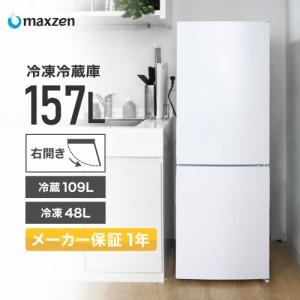 冷蔵庫 小型 157L 2ドア 大容量 スリム 単身 二人暮らし 右開き おしゃれ 白 ホワイト 1年保証 maxzen JR160ML01WH