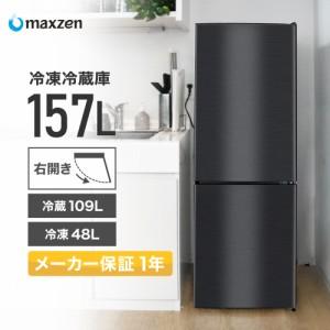 冷蔵庫 小型 157L 2ドア 大容量 コンパクト 単身 二人暮らし 右開き おしゃれ 黒 ブラック 1年保証 maxzen JR160ML01GM