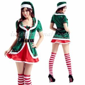 コスプレ服 サンタクロース クリスマスパーティー Xmas グリーンワンピース クリスマスカラー ファー レディースワンピース コスプレ衣装