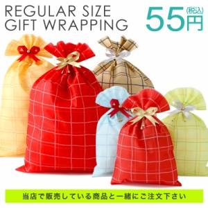 【レギュラーサイズ】 ギフト ラッピング プレゼント プレゼント包装 簡単キット 【注意】ラッピングキットのみの販売となります ※ラッ