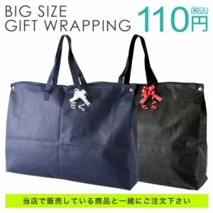 【ビッグサイズ】【ラッピング】 ギフト ラッピング プレゼント プレゼント包装! 【注意】ラッピングキットのみの販売となります! ※ラ