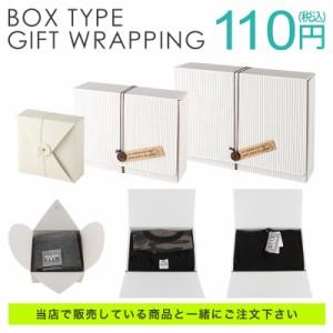 【ギフトボックス】 ギフト ラッピング プレゼント プレゼント包装 箱 【注意】 ギフトボックス単体でのご注文は不可となります!