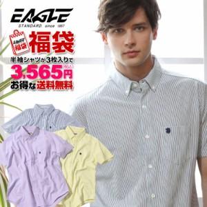 [衝撃の3枚入り] 福袋 メンズ 夏 シャツ メンズ 半袖 大きいサイズ メンズ シャツ 【EAGLE THE STANDARD シャツ メンズ 半袖 大きいサイ