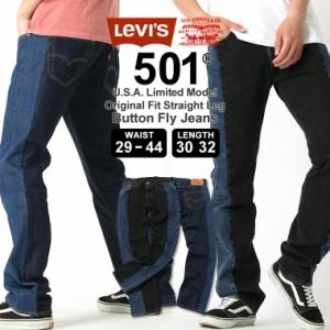 リーバイス 501 ボタンフライ ストレート 大きいサイズ USAモデル ブランド Levis ジーンズ デニム ジーパン ラインパンツ Levis501 アメ