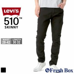 levis リーバイス 510 スキニー ジーンズ ストレッチ 黒 ブラック 大きいサイズ メンズ [levis-05510-0862] (USAモデル)