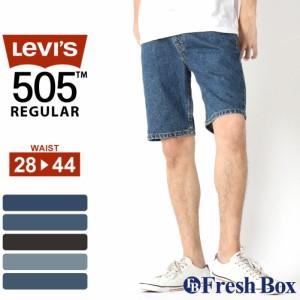 リーバイス 505 ハーフパンツ 膝上 ジッパーフライ ストレッチ 大きいサイズ USAモデル ブランド Levis ジーンズ デニム ジーパン ショー