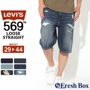 リーバイス 569 ハーフパンツ ひざ下 デニム ストレッチ メンズ 大きいサイズ 35569 ショートパンツ ショーツ 短パン ジーンズ ジーパン