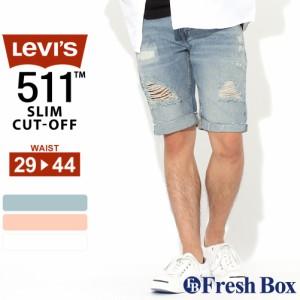 リーバイス 511 ハーフパンツ デニム スリムフィット ダメージ加工 メンズ 大きいサイズ 36555 ショートパンツ ショーツ 短パン ジーンズ