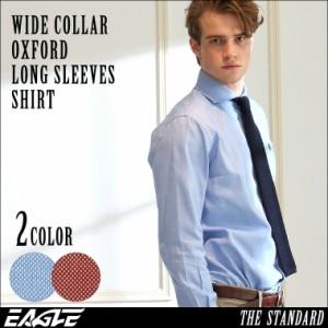【送料無料】 シャツ 長袖 メンズ ワイドカラー オックスフォード 大きいサイズ 日本規格 ブランド EAGLE THE STANDARD イーグル 長袖