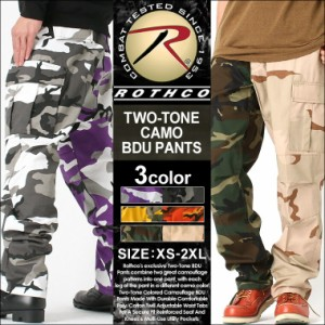 ROTHCO Two-Tone Camo BDU Pants ロスコ カーゴパンツ 迷彩 2トーン 迷彩柄パンツ ミリタリーパンツ カーゴパンツ メンズ 大きいサイズ X