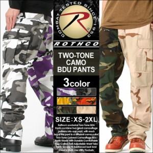 ロスコ カーゴパンツ 2トーン メンズ 大きいサイズ USAモデル 米軍 ブランド ROTHCO ミリタリー 迷彩 夏新作