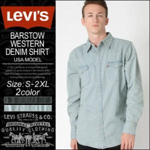 リーバイス デニムシャツ メンズ シャツ 長袖 ウエスタン 大きいサイズ USAモデル ブランド Levis 長袖シャツ アメカジ カジュアル