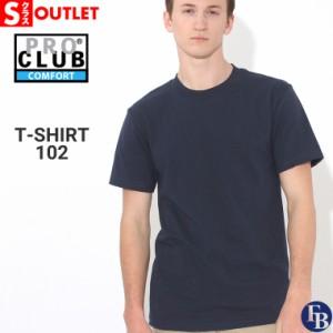 【Sランク】アウトレット 返品・交換・キャンセル不可 プロクラブ Tシャツ 半袖 クルーネック コンフォート 無地 メンズ 大きいサイズ
