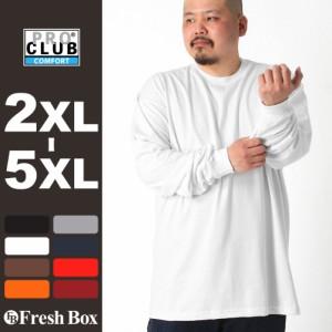 [ビッグサイズ] PRO CLUB プロクラブ ロンt メンズ ブランド tシャツ 長袖 無地 大きいサイズ 2XL-5XL コンフォート 5.9オンス [proclub-