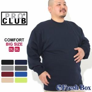 [ビッグサイズ] プロクラブ トレーナー スウェット 長袖 裏起毛 コンフォート メンズ 大きいサイズ 138 USAモデル ブランド PRO CLUB ス