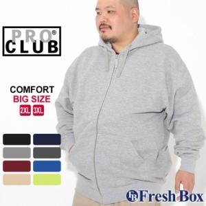 [ビッグサイズ] プロクラブ パーカー ジップアップ 裏起毛 コンフォート メンズ 大きいサイズ 149 USAモデル ブランド PRO CLUB フード