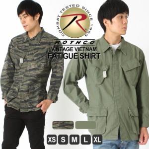 ロスコ シャツ 長袖 メンズ ファティーグシャツ 大きいサイズ USAモデル 米軍 ブランド ROTHCO ミリタリーシャツ ジャケット 迷彩