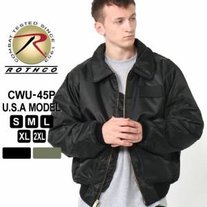秋新作 ロスコ ジャケット CWU-45P メンズ 大きいサイズ USAモデル 米軍|ブランド ROTHCO|フライトジャケット ブルゾン ミリタリージャ