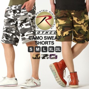 ロスコ ハーフパンツ 膝上 スウェット メンズ 大きいサイズ USAモデル 米軍 ブランド ROTHCO ショートパンツ 迷彩 ミリタリー