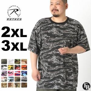 [ビッグサイズ] ロスコ Tシャツ 半袖 迷彩 メンズ 大きいサイズ USAモデル 米軍 ブランド ROTHCO 半袖Tシャツ ミリタリー 春新作