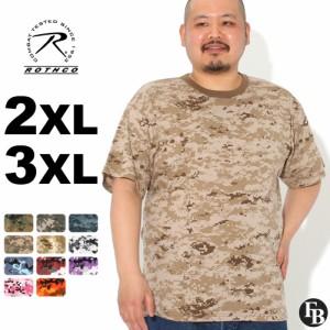 [ビッグサイズ] ロスコ Tシャツ 半袖 デジタルカモ メンズ 大きいサイズ USAモデル 米軍 ブランド ROTHCO 半袖Tシャツ ミリタリー 迷彩